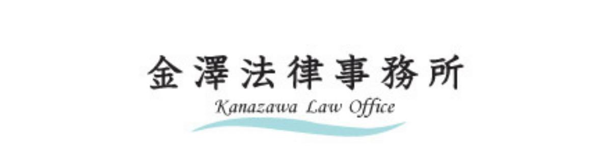 金澤法律事務所